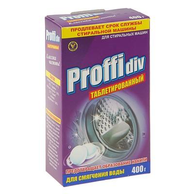Таблетки Proffidiv для смягчения воды, 400 г - Фото 1