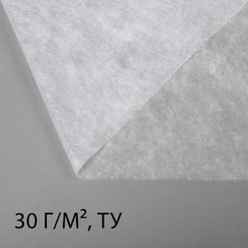 Материал укрывной, 5 × 3,2 м, плотность 30, с УФ-стабилизатором, белый Ош