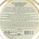 Детское жидкое мыло Mein Kleines, с ароматом манго, 300 мл - Фото 2