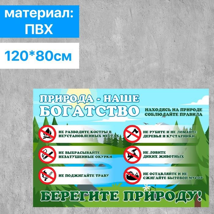 """Информационная табличка """"Природа - наше богатство"""" без карманов, 120см*80см"""