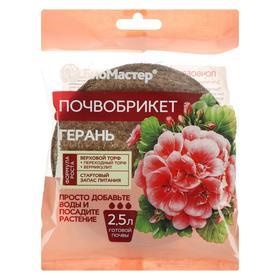 """Почвобрикет БиоМастер """"Герань"""", круглый,  2.5 л"""