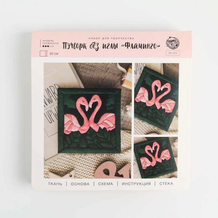 Пэчворк без иглы «Фламинго», набор для творчества 20 × 2 × 20 см