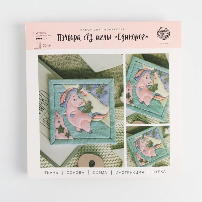 Пэчворк без иглы «Единорог», набор для творчества 20 × 2 × 20 см