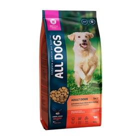 Сухой корм All dogs д/ взрослых собак, с говядиной и овощами, пп, 13 кг