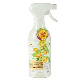 """Пробиотический арома-спрей для мытья кухни """"Солнечное настроение"""" 500 мл"""
