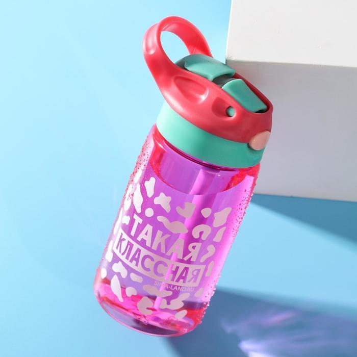 """Бутылка для воды """"Такая классная"""", 550 мл"""