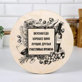Доска разделочная «Вкусная еда», 24 × 24 × 0,6  см