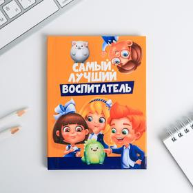 Блокнот А6 в твердой обложке «Самый, лучший воспитатель», 40 листов