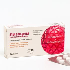 Лизоцим Витатека со вкусом малины, 30 таблеток по 200 мг