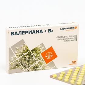 Валериана + витамин B6 Здравсити, 50 таблеток по 94 мг