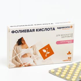 Фолиевая кислота Здравсити, 50 таблеток по 100 мг