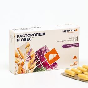 Комплекс экстрактов расторопши и овса Здравсити, 30 капсул по 400 мг