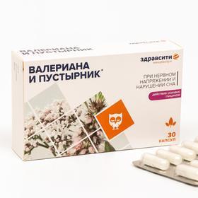 Комплекс экстрактов валерианы и пустырника Здравсити, 30 капсул по 395 мг