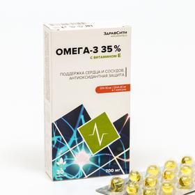 Капсулы Омега-3 35% с витамином Е Здравсити, 30 шт.
