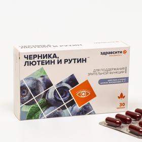 Черника, лютеин и рутин Здравсити, 30 капсул по 300 мг