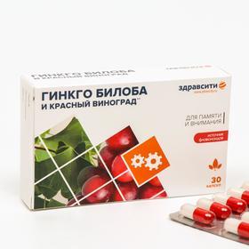 Гинкго билоба и красный виноград Здравсити, 30 капсул по 300 мг