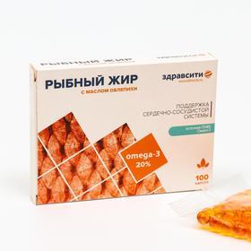 Рыбный жир Здравсити с маслом облепихи, 100 капсул по 330 мг