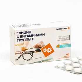Глицин с витаминами группы B Здравсити, 60 таблеток для рассасывания по 800 мг