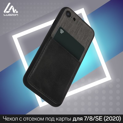 Чехол LuazON для iPhone 7/8/SE (2020), с отсеком под карты, текстиль+кожзам, черный - Фото 1