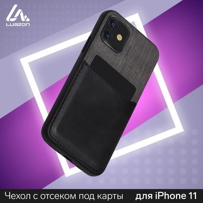 Чехол LuazON для iPhone 11, с отсеком под карты, текстиль+кожзам, черный - Фото 1