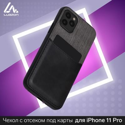Чехол LuazON для iPhone 11 Pro, с отсеком под карты, текстиль+кожзам, черный - Фото 1