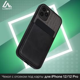Чехол LuazON для iPhone 12/12 Pro, с отсеком под карты, текстиль+кожзам, черный