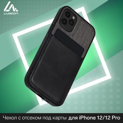 Чехол LuazON для iPhone 12/12 Pro, с отсеком под карты, текстиль+кожзам, черный - Фото 1