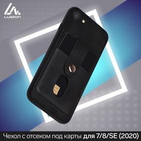 Чехол LuazON для iPhone 7/8/SE (2020), с отсеками под карты, кожзам, черный