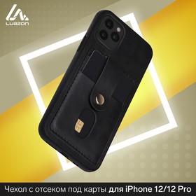 Чехол LuazON для iPhone 12/12 Pro, с отсеками под карты, кожзам, черный