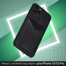 Чехол LuazON для iPhone 12/12 Pro, с отсеком под карты, кожзам, черный