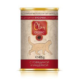Консервы Clan CLASSIC для кошек, кусочки с говядинойи индейкой, 405 г