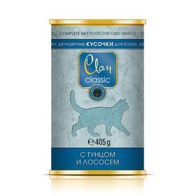 Консервы Clan CLASSIC для кошек, кусочки с тунцом и лососем, 405 г