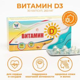 Витамин D3 Mirrolla, 30 штук по 260 мг
