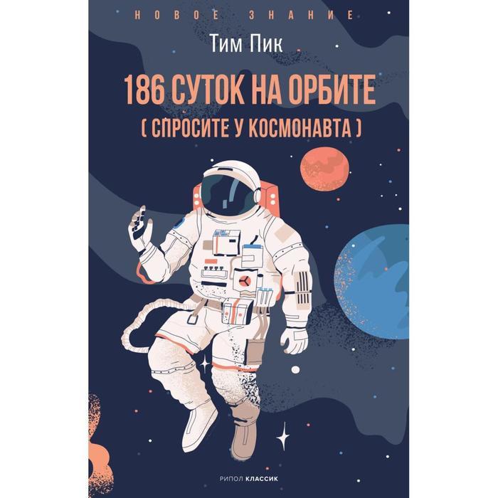 186 дней на орбите. Пик Тим