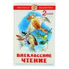 Внеклассное чтение для 2-го класса (сборник)