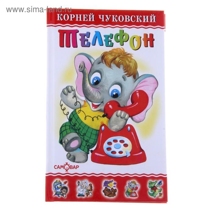Телефон. Автор: Чуковский К.И.