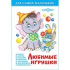 Любимые игрушки. Сборник. Дружинина М., Заходер Б. В., Барто А. Л.