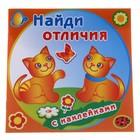 Книжка с наклейками «Забавные котята: найди отличия»