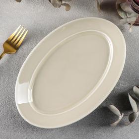 Блюдо овальное «Акварель», d=24 см, цвет бежевый