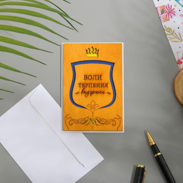 """Деревянная открытка резная """"Воли, терпения"""" корона"""