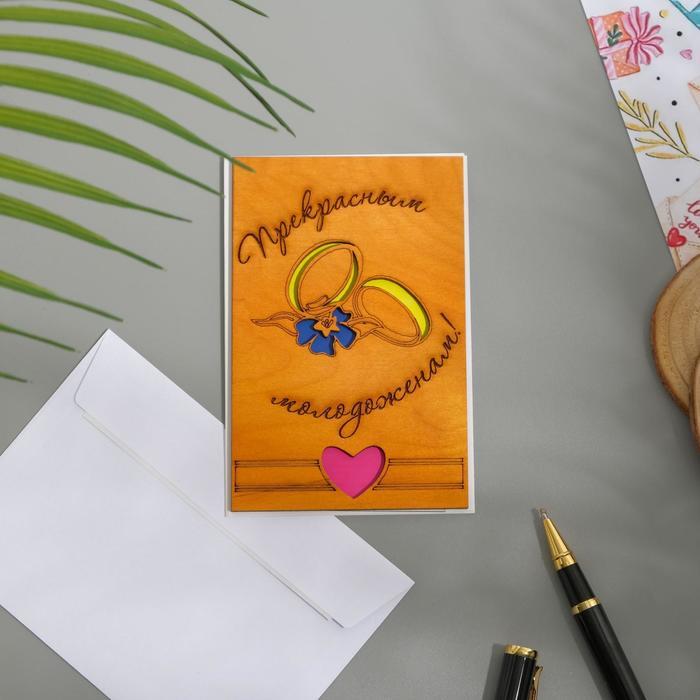 """Деревянная открытка резная """"Прекрасным молодоженам!"""""""