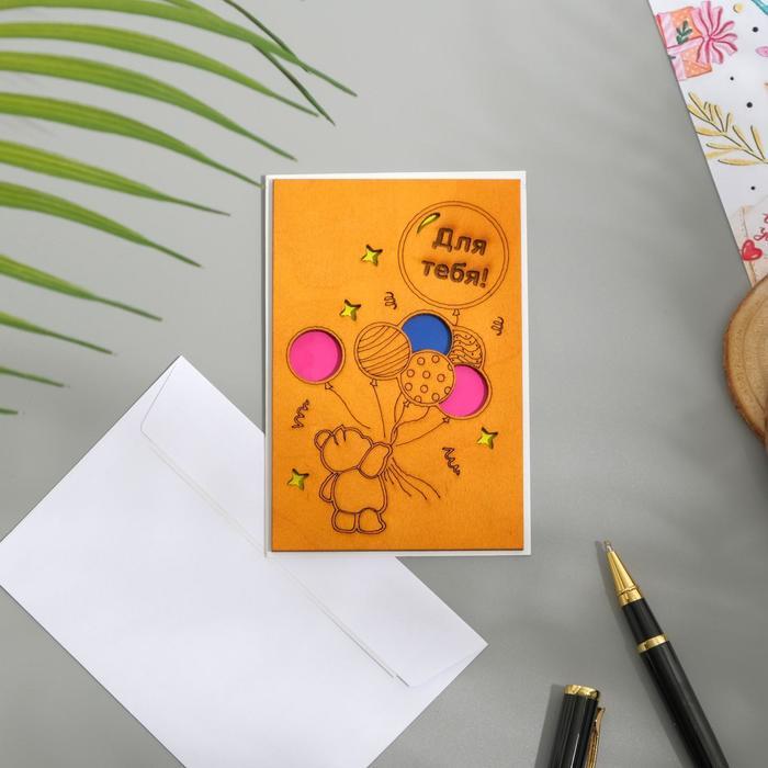 """Деревянная открытка резная """"Для тебя!"""""""