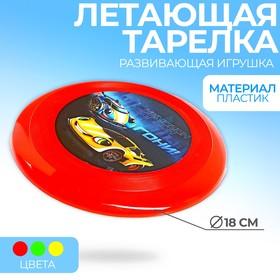 Летающая тарелка «Чемпион», 18 см, цвета МИКС Ош
