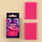 Набор свечей в торт ,розовые, 16 шт., 5*65 мм