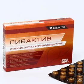 Ливактив, 30 таблеток по 300 мг