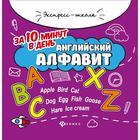 Английский алфавит за 10 минут в день+круговой тренажёр, Бахурова Е. П.