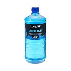 Незамерзающий очиститель стёкол LAVR Anti Ice, -25 С, 1л Ln1310 Ош