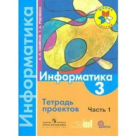 ФГОС. Информатика 3 класс, часть 1, Семенов А. Л.