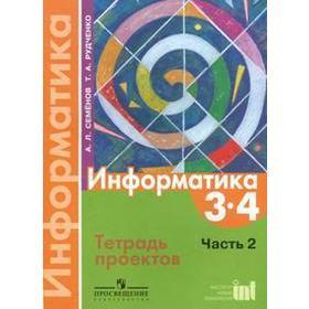 ФГОС. Информатика 3-4 класс, часть 2, Семенов А. Л.