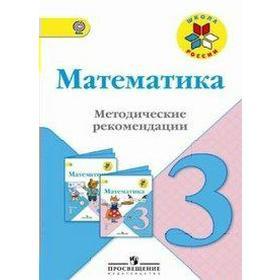 ФГОС. Математика к учебнику Моро 3 класс, Волкова С. И.